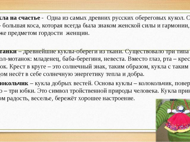 Кукла на счастье - Одна из самых древних русских обереговых кукол. Основа её...