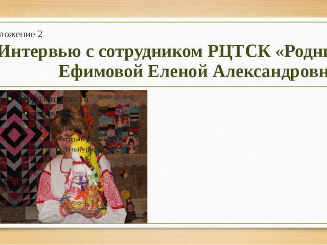 Приложение 2 Интервью с сотрудником РЦТСК «Родник» Ефимовой Еленой Александро...