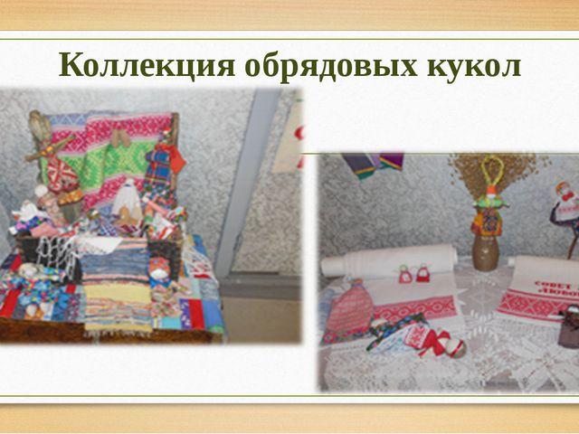 Коллекция обрядовых кукол