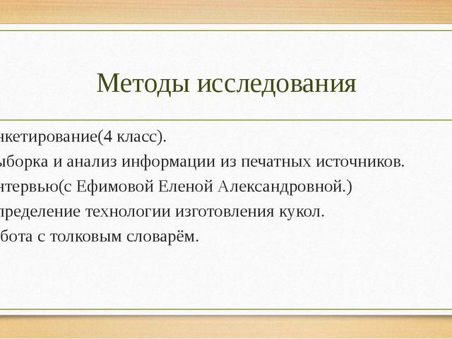 Методы исследования Анкетирование(4 класс). Выборка и анализ информации из пе...