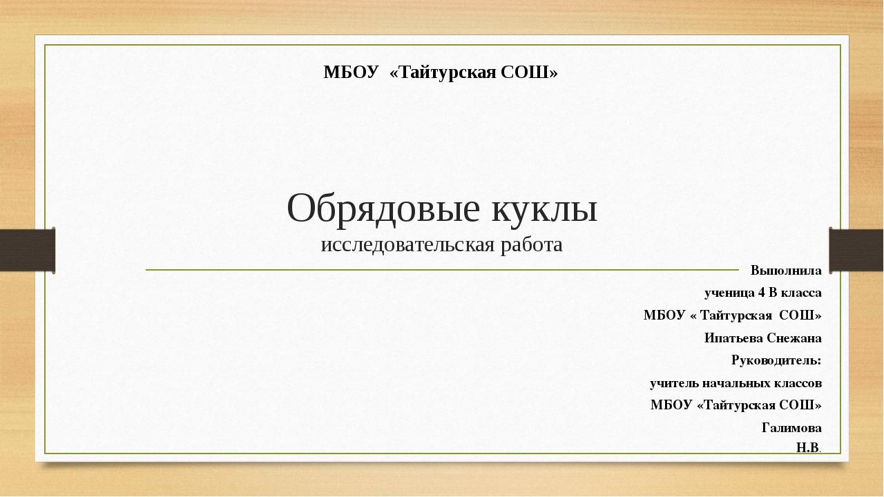 Обрядовые куклы исследовательская работа Выполнила ученица 4 В класса МБОУ «...