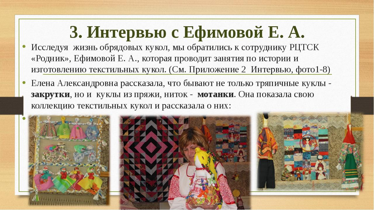 3. Интервью с Ефимовой Е. А. Исследуя жизнь обрядовых кукол, мы обратились к...