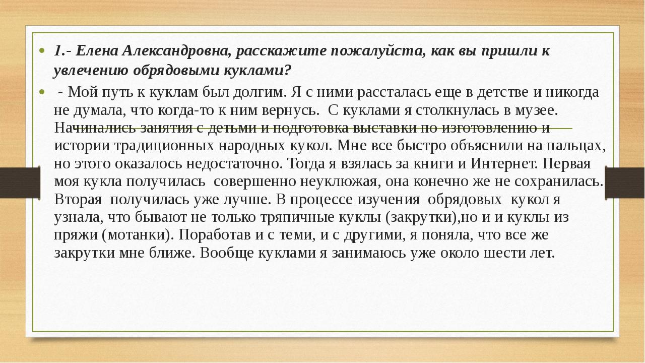 1.- Елена Александровна, расскажите пожалуйста, как вы пришли к увлечению об...
