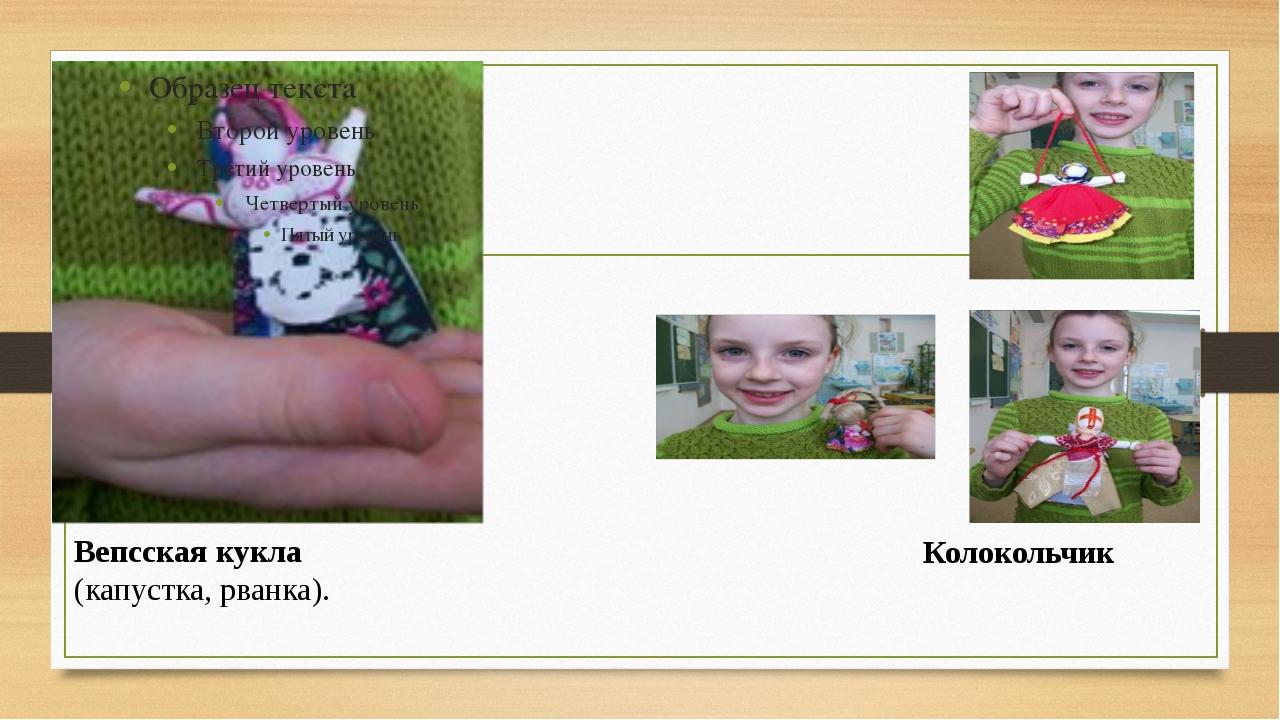 Вепсская кукла (капустка, рванка). Колокольчик