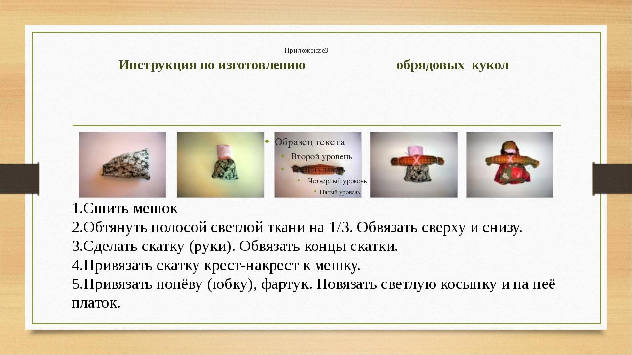 Приложение3 Инструкция по изготовлению обрядовых кукол 1.Сшить мешок 2.Обтян...