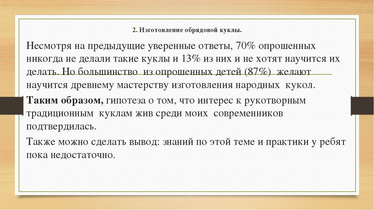 2. Изготовление обрядовой куклы. Несмотря на предыдущие уверенные ответы, 70%...