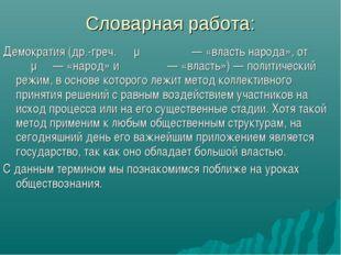 Словарная работа: Демократия (др.-греч. δημοκρατία — «власть народа», от δῆμο