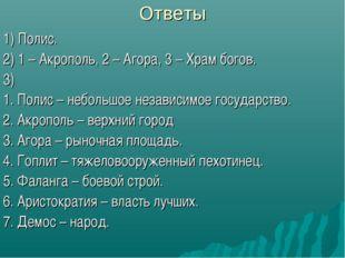 Ответы 1) Полис. 2) 1 – Акрополь, 2 – Агора, 3 – Храм богов. 3) 1. Полис – не