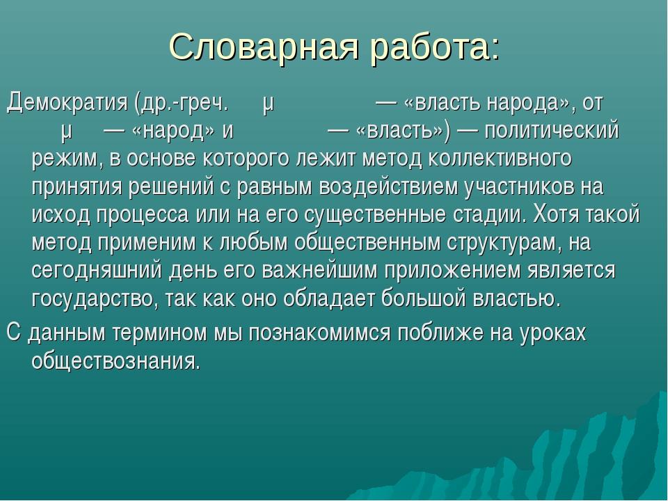 Словарная работа: Демократия (др.-греч. δημοκρατία — «власть народа», от δῆμο...
