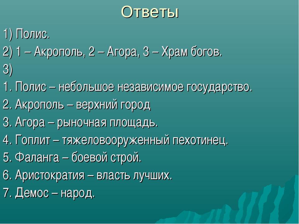 Ответы 1) Полис. 2) 1 – Акрополь, 2 – Агора, 3 – Храм богов. 3) 1. Полис – не...