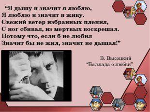 """В. Высоцкий """"Баллада о любви"""" """"Я дышу и значит я люблю, Я люблю и значит я жи"""