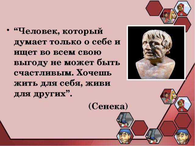 """""""Человек, который думает только о себе и ищет во всем свою выгоду не может бы..."""