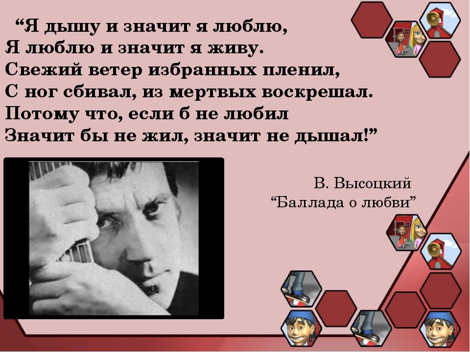 """В. Высоцкий """"Баллада о любви"""" """"Я дышу и значит я люблю, Я люблю и значит я жи..."""