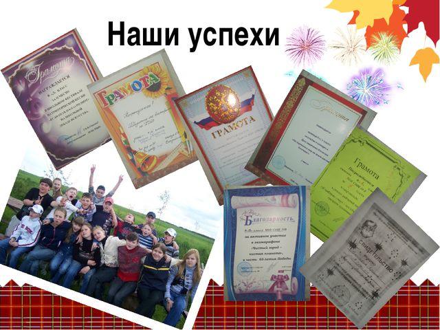 Наши успехи