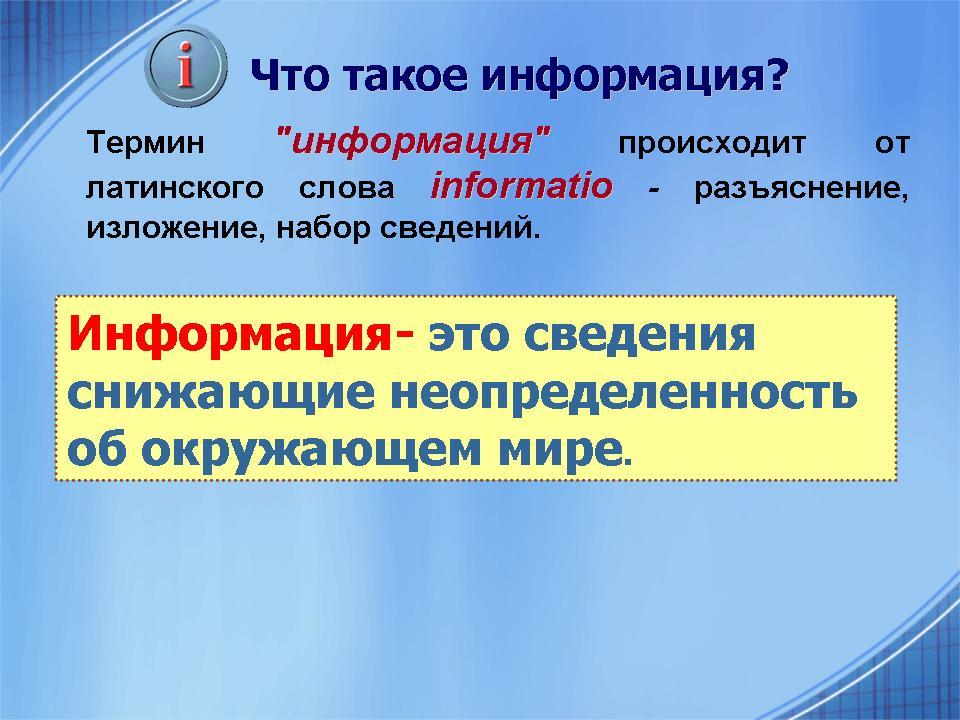 http://festival.1september.ru/articles/624040/presentation/03.JPG