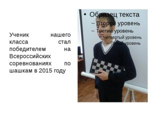Ученик нашего класса стал победителем на Всероссийских соревнованиях по шашка