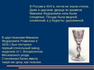 В России в XVII в. почти не знали стекла. Даже в царском дворце во времена М