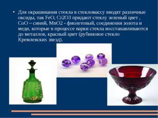 Для окрашивания стекла в стекломассу вводят различные оксиды, так FeO, Cr2O3