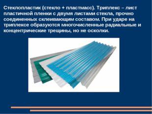Стеклопластик (стекло + пластмасс). Триплекс – лист пластичной пленки с двумя