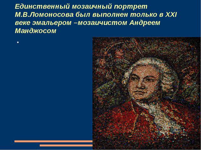Единственный мозаичный портрет М.В.Ломоносова был выполнен только в XXI веке...