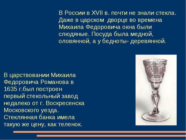 В России в XVII в. почти не знали стекла. Даже в царском дворце во времена М...