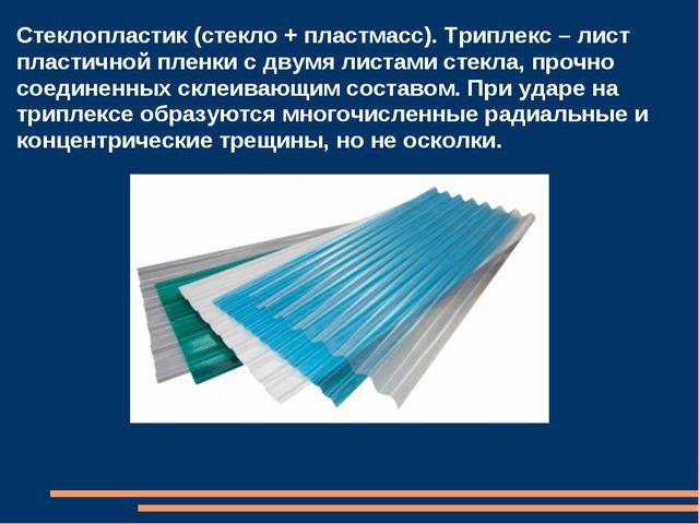 Стеклопластик (стекло + пластмасс). Триплекс – лист пластичной пленки с двумя...