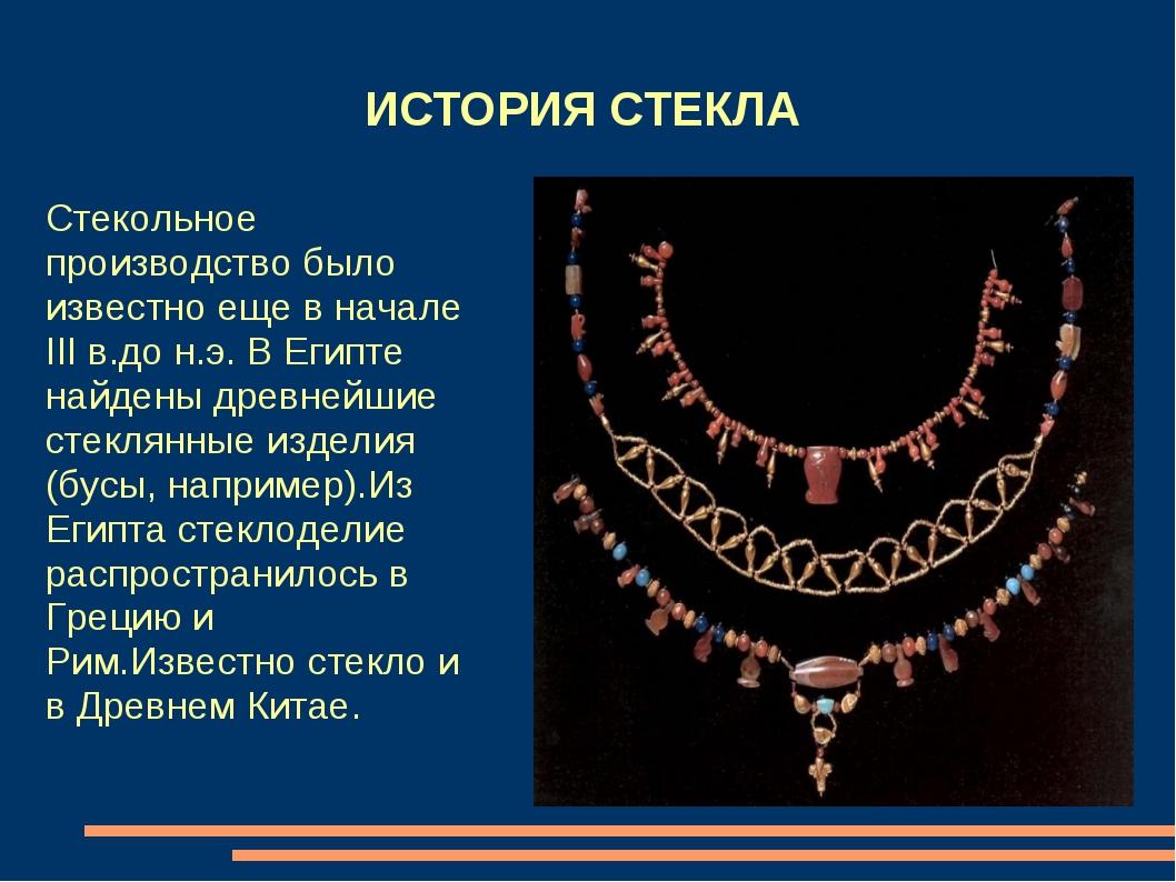 ИСТОРИЯ СТЕКЛА Стекольное производство было известно еще в начале III в.до н....