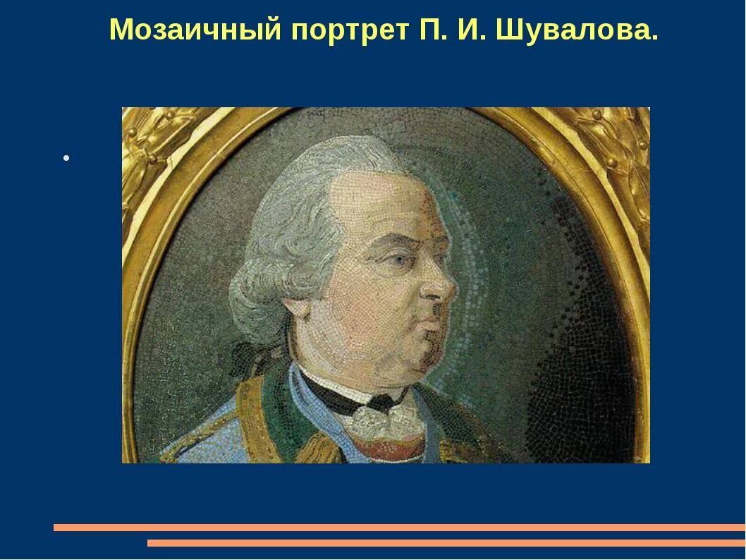 Мозаичный портрет П. И. Шувалова.