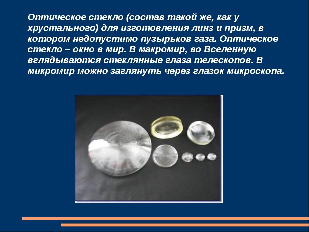 Оптическое стекло (состав такой же, как у хрустального) для изготовления линз...