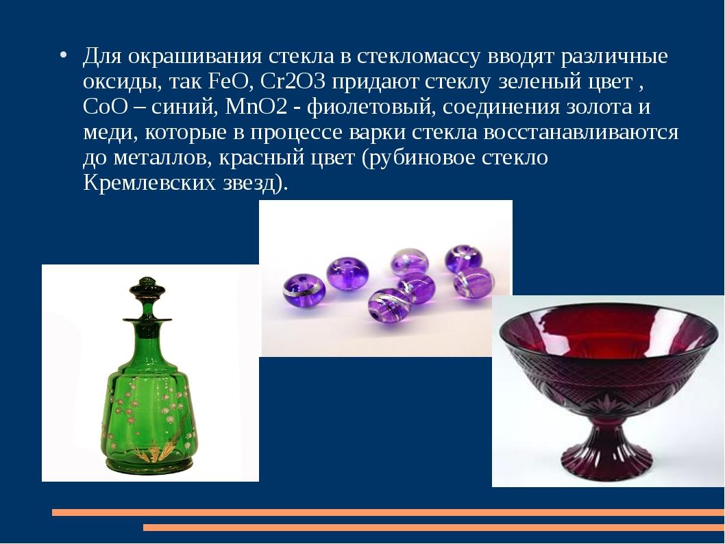 Для окрашивания стекла в стекломассу вводят различные оксиды, так FeO, Cr2O3...