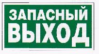 http://www.mchs.gov.ru/upload/site1/znaki_pb/Mb67.bmp
