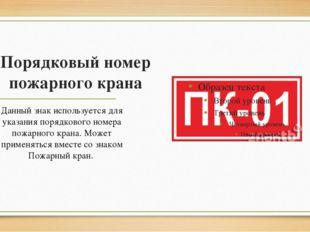 Порядковый номер пожарного крана Данный знак используется для указания порядк