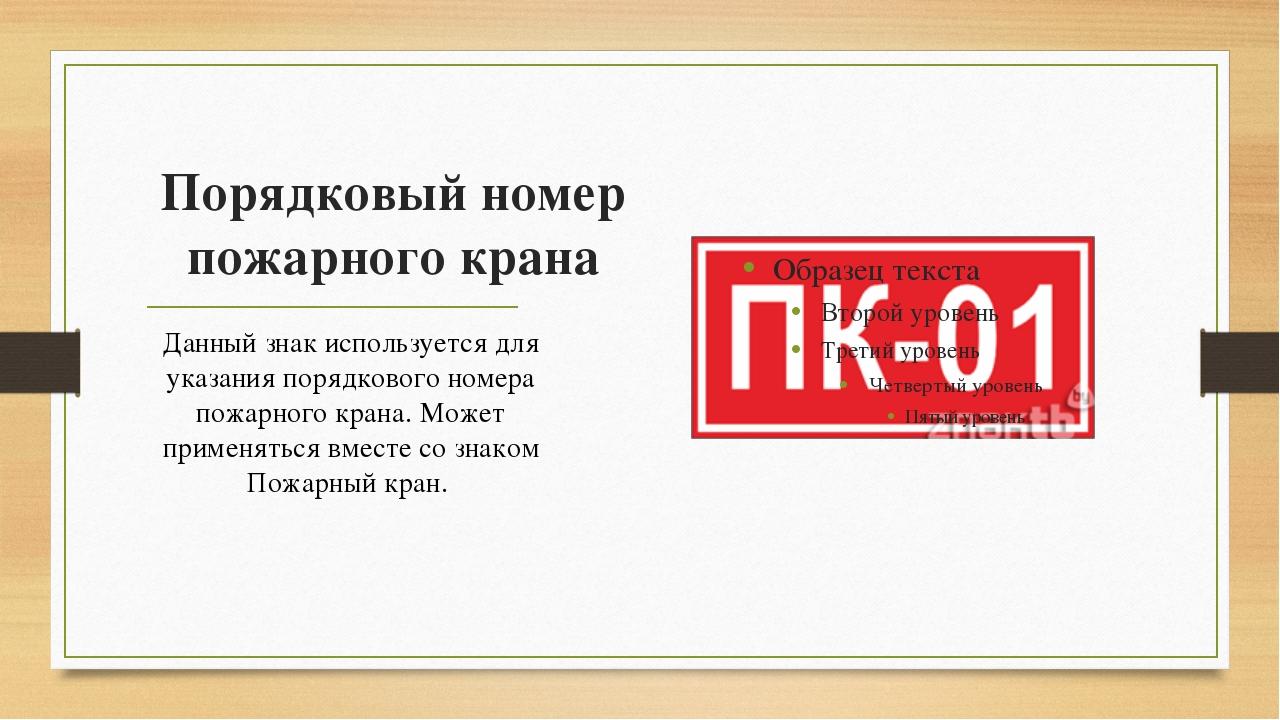Порядковый номер пожарного крана Данный знак используется для указания порядк...