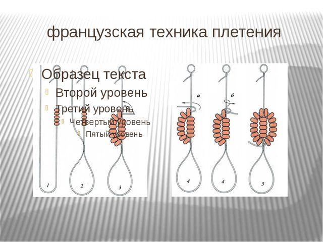 французская техника плетения
