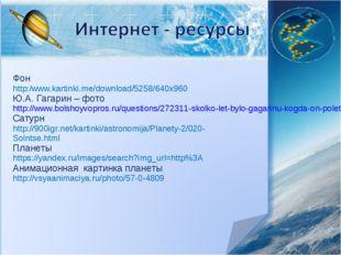 Фон http:/www.kartinki.me/download/5258/640x960 Ю.А. Гагарин – фото http://ww