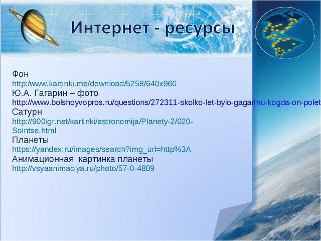 Фон http:/www.kartinki.me/download/5258/640x960 Ю.А. Гагарин – фото http://ww...