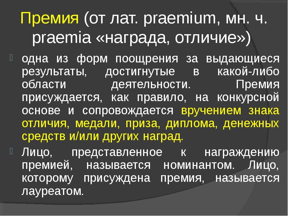 Премия (от лат. praemium, мн. ч. praemia «награда, отличие») одна из форм поо...