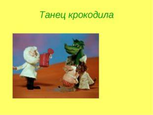Танец крокодила