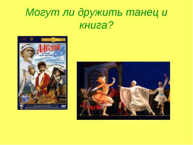 Могут ли дружить танец и книга?