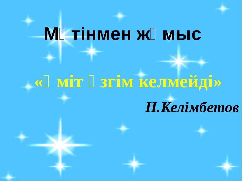Мәтінмен жұмыс «Үміт үзгім келмейді» Н.Келімбетов