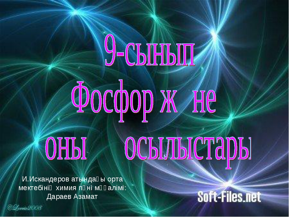 И.Искандеров атындағы орта мектебінің химия пәні мұғалімі: Дараев Азамат