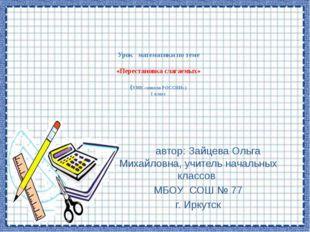 Урок математики по теме «Перестановка слагаемых» (УМК «школа РОССИИ») 1 класс