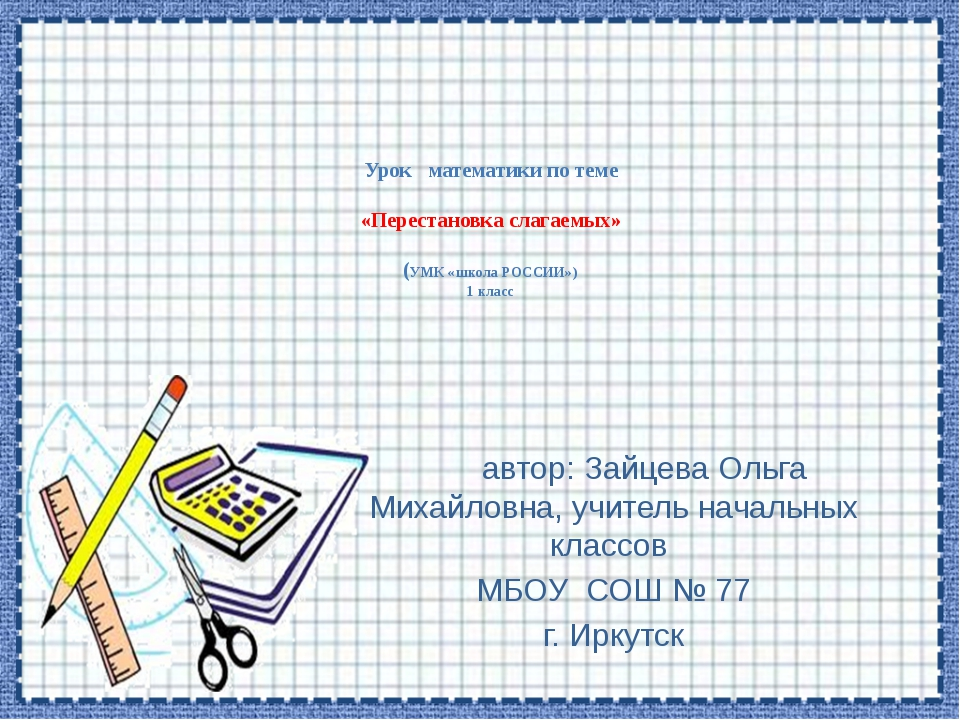 Урок математики по теме «Перестановка слагаемых» (УМК «школа РОССИИ») 1 класс...