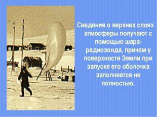 Сведения о верхних слоях атмосферы получают с помощью шара-радиозонда, причем