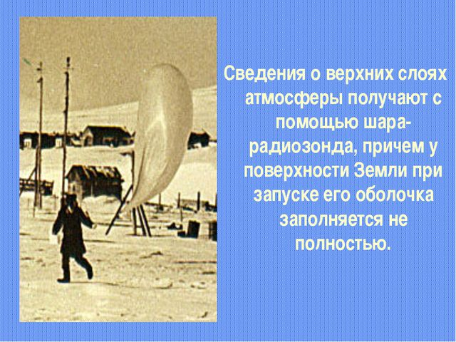 Сведения о верхних слоях атмосферы получают с помощью шара-радиозонда, причем...
