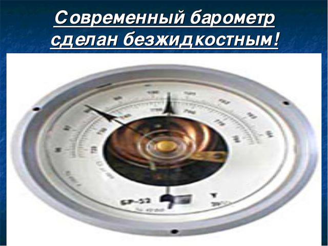 Современный барометр сделан безжидкостным!