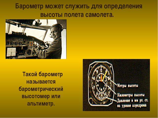 Барометр может служить для определения высоты полета самолета. Такой барометр...