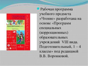 Рабочая программа учебного предмета «Чтение» разработана на основе «Программ