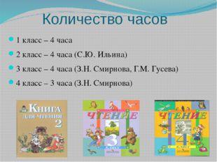 Количество часов 1 класс – 4 часа 2 класс – 4 часа (С.Ю. Ильина) 3 класс – 4