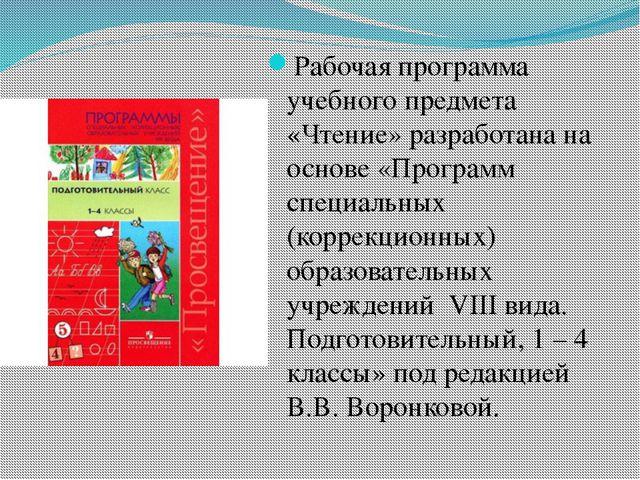 Рабочая программа учебного предмета «Чтение» разработана на основе «Программ...